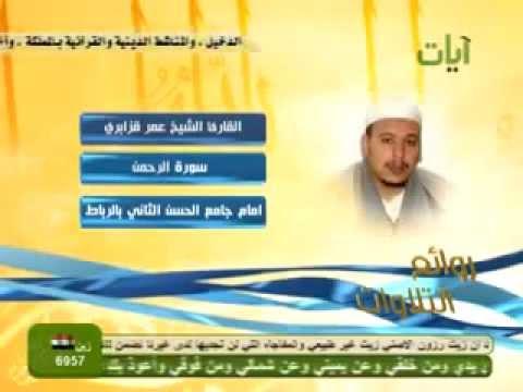 Surat Rahman by Omar Al Kazabri - سورة الرحمن الشيخ عمر القزابري تلاوة جميلة (видео)