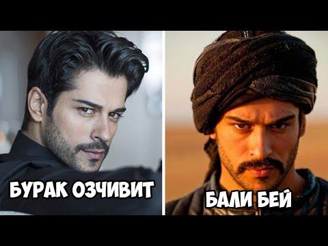 Военный красивый здоровенный  На ком на самом деле был женат Бали бей - DomaVideo.Ru