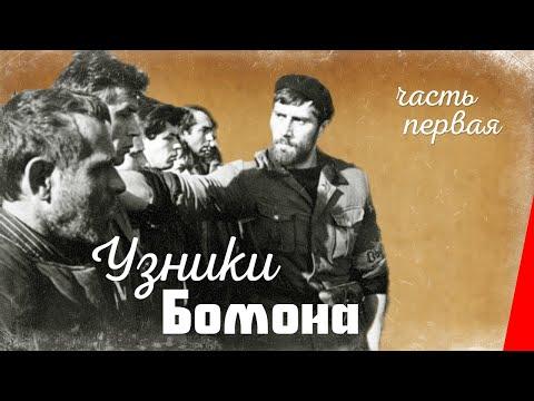 Узники Бомона (1 серия) (1970) фильм