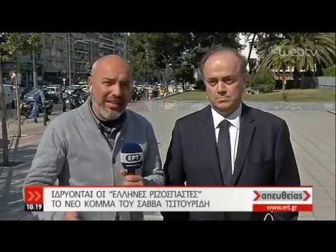 «Έλληνες ριζοσπάστες», νέο κόμμα από τον Σάββα Τσιτουρίδη | 26/03/19 | ΕΡΤ