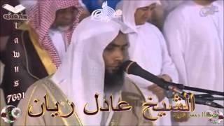 Sheikh Adel Rayan - Quran (05) Al-Ma'idah -سورة المائدة