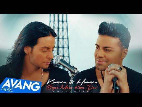 Kamran & Hooman - Begoo Mano Kam Dari (Клипхои Эрони 2017)