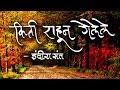Kiti Rahun Gelele by Indira Sant - Marathi Kavita with Lyrics