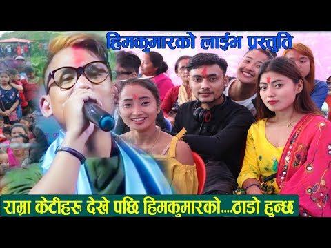 (राम्रा केटीहरु देखे पछि हिमकुमारको....ठाडो हुन्छ बबाल प्रस्तुति || Him Kumar Thapa Live Performance - Duration: 7 minutes, 50 seconds.)
