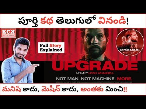 UPGRADE Movie Explained In Telugu | UPGRADE Movie | Kadile Chitrala Kaburlu