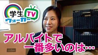 横浜国立大学 新入生が先輩に質問! 2016