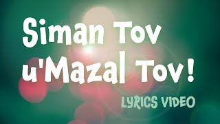 Siman Tov u'Mazal tov Lyrics video