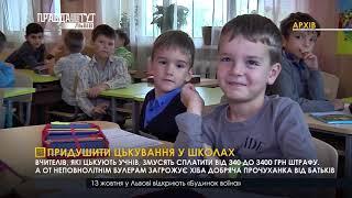 Випуск новин на ПравдаТУТ Львів 09.10.2018