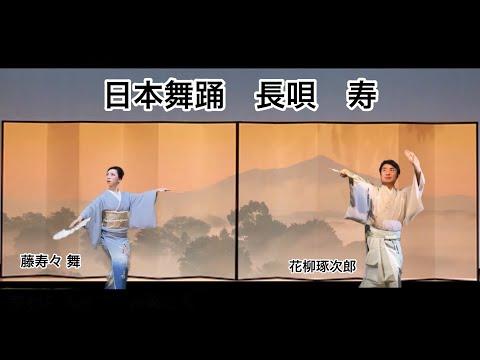 神奈川「バーチャル開放区」日本舞踊 長唄「寿」の画像