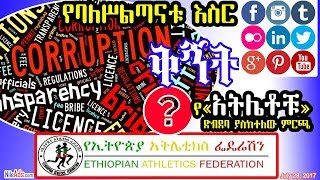 Ethiopia: የባለሥልጣናቱ እስርና ድብደባ ያስከተለው የአትሌቶቹ ምርጫ - Ethiopians corruption & athlet fight- DW