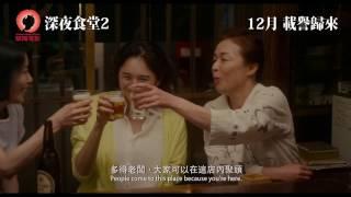Nonton                2 Midnight Diner 2   12                Film Subtitle Indonesia Streaming Movie Download