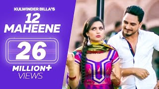 Kulwinder Billa : 12 MAHINE Video Song | Latest Punjabi Song 2017 | Lokdhun