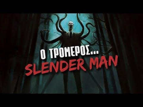 Ο Τρομερός Μύθος του SLENDER MAN | Weirdo