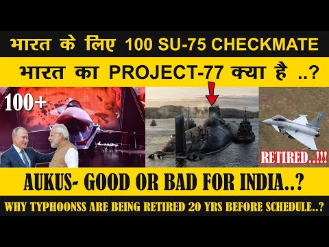 100+ Su-75 checkmate for India,Eurofighter typhoon retired before schedule,Project-77 indian Navy