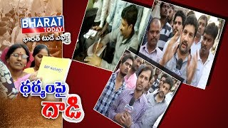 Video Bharat Today Effect   Case Files on Christians For Forced Conversion   Kukatpally Conversion Issue MP3, 3GP, MP4, WEBM, AVI, FLV Desember 2018