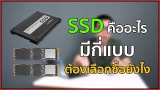 ซื้อ SSD แบบไหนดี ให้เหมาะกับการใช้งาน
