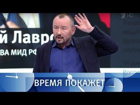 Санкционная война. Время покажет. Выпуск от 16.04.2018 - DomaVideo.Ru