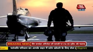 Aaj tak Live:IAF wing commander Abhinandan पाकिस्तान से दिल्ली पहुंचे, Border से LIVE  | MP Tak