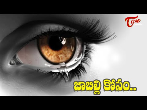 Jabilli Kosam | Telugu Beautiful Poetry Video 2020 | by Dr Ravi Muni and team | TeluguOneTV