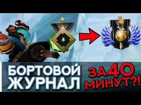 Бортовой журнал 1 сезон - поднимаем 4000 ммр за 40 минут - DomaVideo.Ru