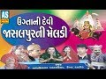 Jasalpur Ni Maa Meldi || Full Gujarati Movie 2016 || Meldi Maa Movie || New Gujarati Movie 2016