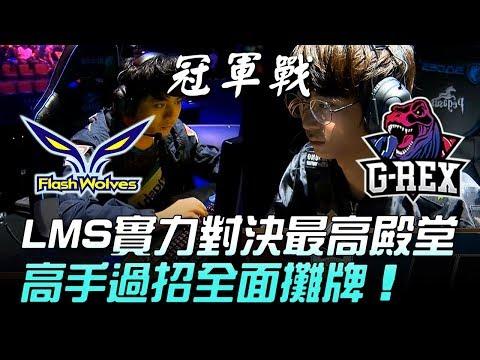 FW vs GRX 不演了!LMS實力對決最高殿堂 高手過招全面攤牌!Game1