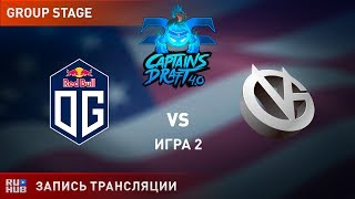 OG vs Vici Gaming, Capitans Draft 4.0, game 2 [Adekvat, Smile]