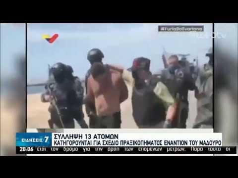 Βενεζουέλα | Σύλληψη 13 ατόμων για παράνομη εισβολή | 05/05/2020 | ΕΡΤ