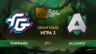 Forward vs Alliance (карта 3), The Kuala Lumpur Major | Групповой этап