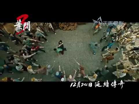 葉問 3 IP Man 3  Official Teaser Trailer 2 (24th Dec 2015 Legend Continues)