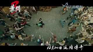 Ip Man 3 - Bande-annonce 2 -  VO