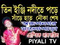tin inchi nodite pore sare tin hat nouka sehs by Prantik Das Baul, দুটি মাংস পিণ্ড লন্ড ভণ্ড