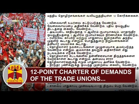 12-Point-Charter-of-Demands-of-the-Trade-Unions-Thanthi-TV
