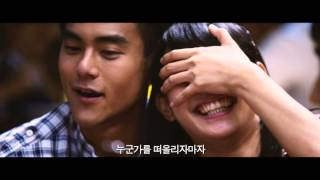 Nonton 영화 이별계약 (A Wedding Invitation, 2013) 메인 예고편 (Main Trailer) Film Subtitle Indonesia Streaming Movie Download