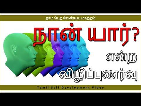 Positive quotes - நான் யார் என்ற விழிப்புணர்வு – Self Awareness Tamil Motivational Video