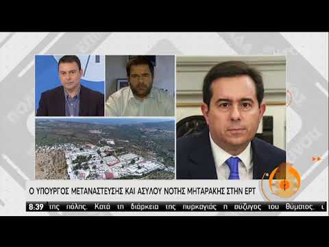 Ο Υπουργός Μετάναστευσης και Ασύλου Ν. Μηταράκης στην ΕΡΤ   20/04/2020   ΕΡΤ