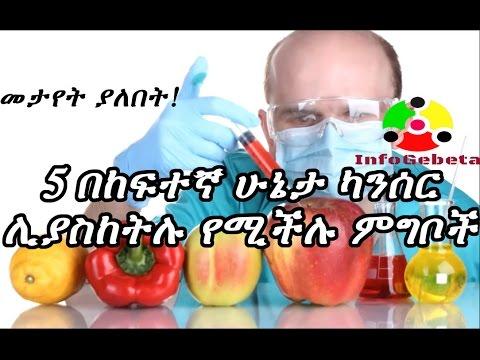 Ethiopia MUST WATCH Cancer Causing Foods ካንሰር ሊያስከትሉ የሚችሉ ምግቦች