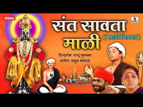 Video Sant Savatamali - Marathi Movie - Sumeet Music download in MP3, 3GP, MP4, WEBM, AVI, FLV January 2017
