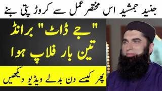 Video Junaid Jamshed Kaise Crore Pati Bane | Aik Wazifa aur J. Brand Hit Hogya | The Urdu Teacher MP3, 3GP, MP4, WEBM, AVI, FLV Juni 2018