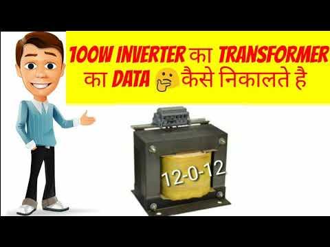 100w inverter का transformer का data 🤔कैसे निकालते है
