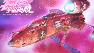 Nonton Hasegawa 1 1300 Bodacious Space Pirates Bentenmaru Plamo Unboxing Film Subtitle Indonesia Streaming Movie Download