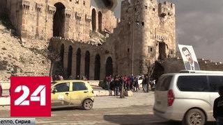 Непокоренная цитадель: российские военные увидели символ Алеппо