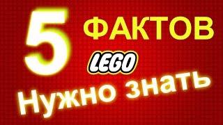 Нужно знать  5 Фактов о Лего