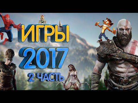 Самые ожидаемые игры 2017 года (2 часть) (видео)