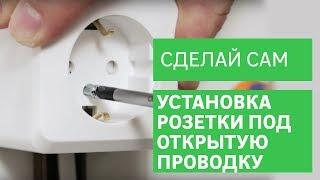 Установка розеток и выключателей при открытой электропроводке
