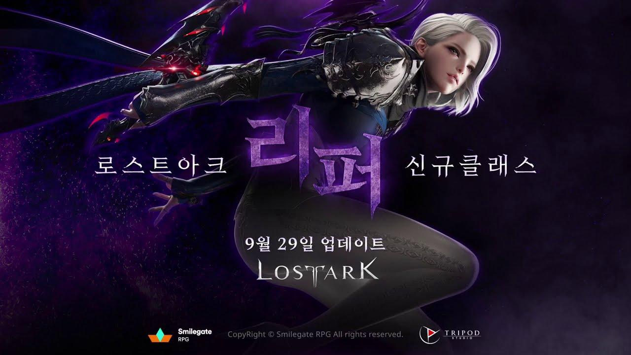 9월 29일, 신규 클래스 리퍼 업데이트