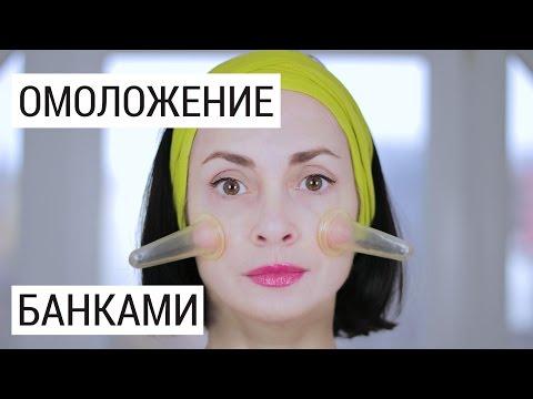 Баночный массаж лица. Омолаживающий бальзам для кожи. (видео)