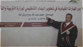 مناقشة رسالة ماجستير الباحث: محمد عبد الله ورش أغا