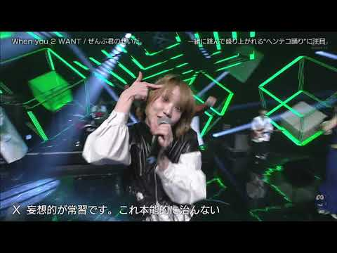 , title : 'ぜんぶ君のせいだ (Zenbu Kimi no Sei da) - When you 2 WANT live'