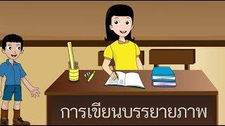 สื่อการเรียนการสอน การเขียนบรรยายภาพ ป.5 ภาษาไทย